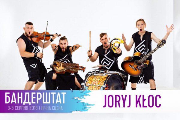 Joryj Kłoc